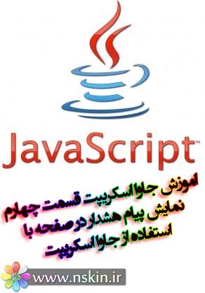 http://nskin.persiangig.com/Javascript%20part%204%20%28www.nskin.ir%29.JPG