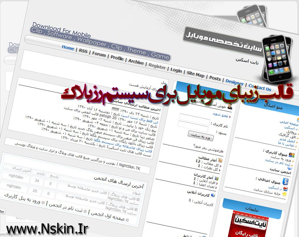 http://nskin.persiangig.com/mobile-skin/mobile.JPG