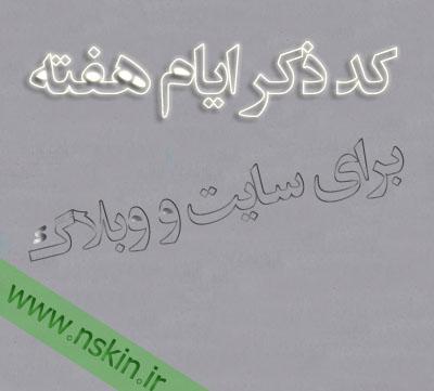 http://nskin.persiangig.com/zekr/zekr%28www.nskin.ir%29.jpg